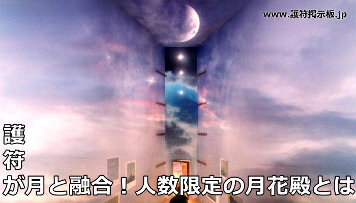 護符のパワーと月のパワーの融合!「月花殿」の人数限定の護符