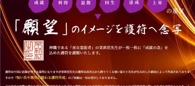 護符の効果ランキング!番外編 命泉庵ご祈念堂の護符 口コミ評判・評価急上昇中!
